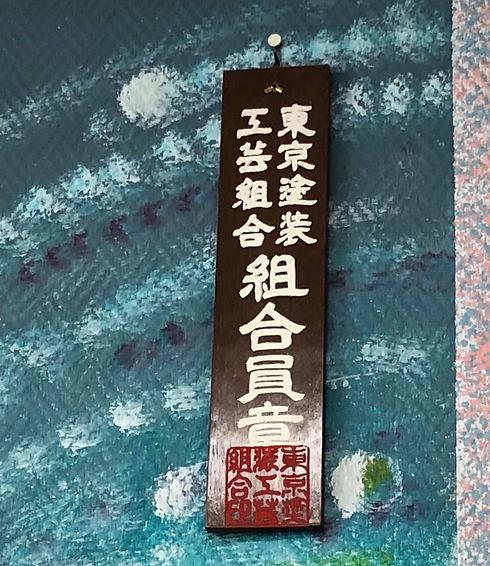 IMG_kanban_2.JPG