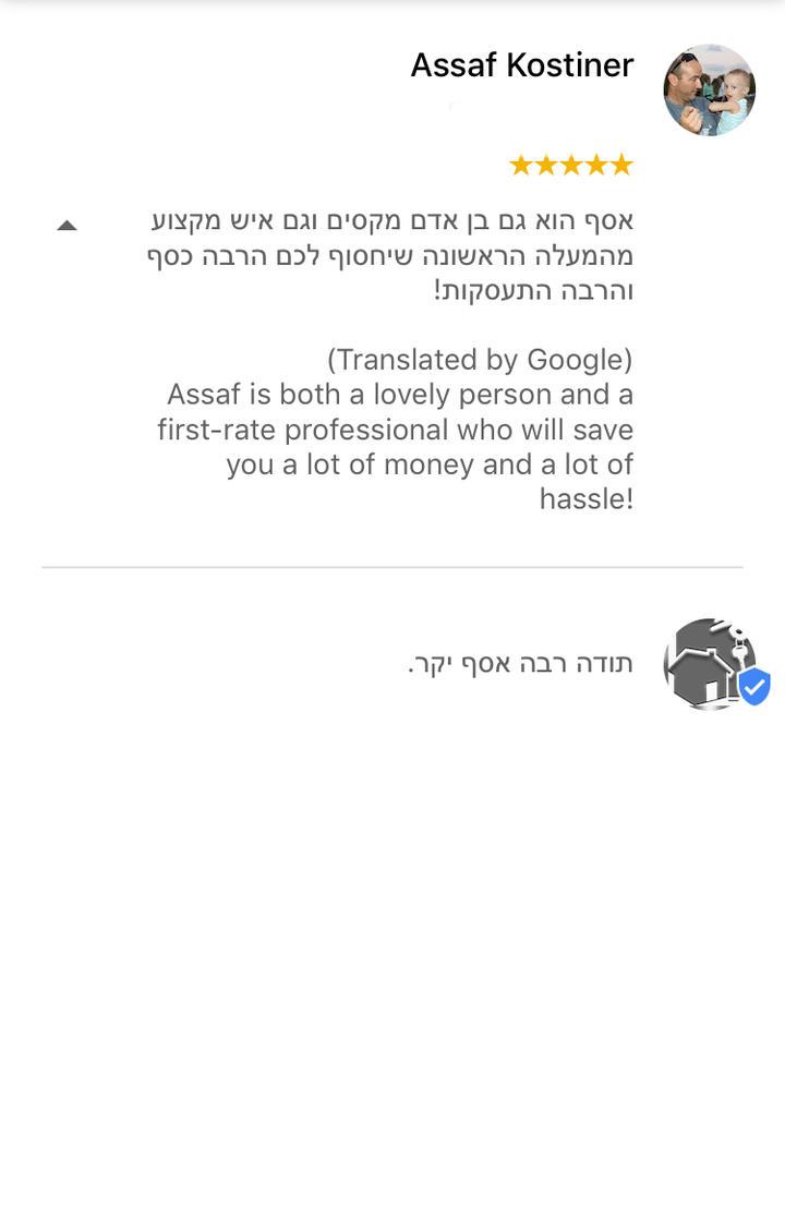 אסף קוסטינר