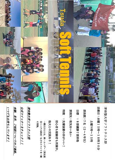 新歓ポスター-2.jpg