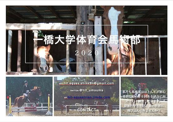 馬術部ー新歓ポスター.jpg