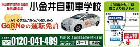 小金井自動車学校 二口.jpg