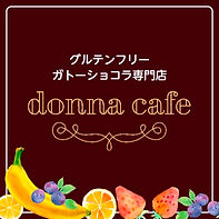donna cafe 一口.jpg