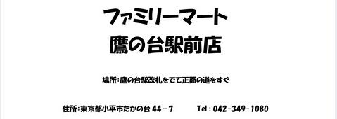 ファミリーマート鷹の台駅前店 二口.png