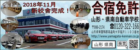 山形・県南自動車学校 二口.png