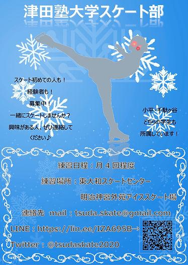 津田塾祭2020 ポスター.jpg