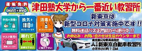新東京自動車教習所.png