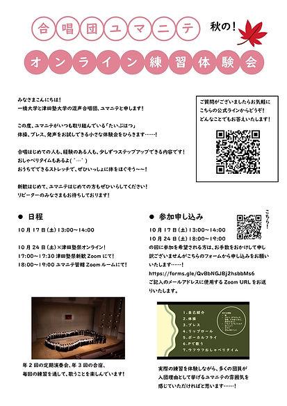 新歓ポスター.jpg