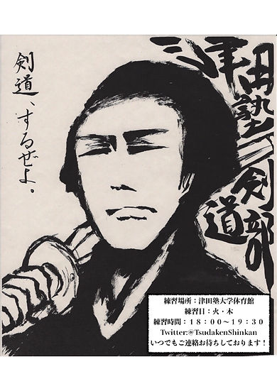 津田塾大学剣道部チラシ (3).jpg
