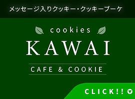 cookies KAWAI 一口.jpg
