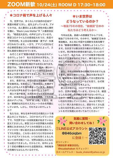 津田社研 塾祭新歓ポスターのコピー.jpg