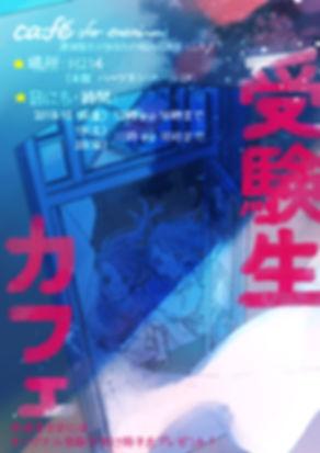 受験生カフェポスター.jpg