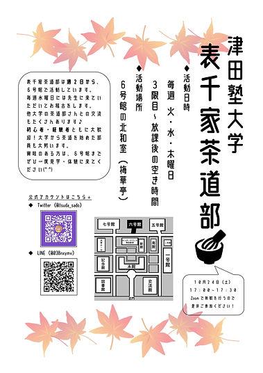 新歓ポスター_完成版.jpg