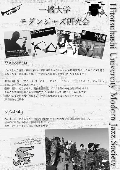 津田新歓ビラ_pages_deleted.jpg