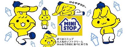 ミニストップ国分寺東戸倉店 二口.png