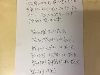 2017年 東京都花火大会・東京高円寺阿波おどり予定