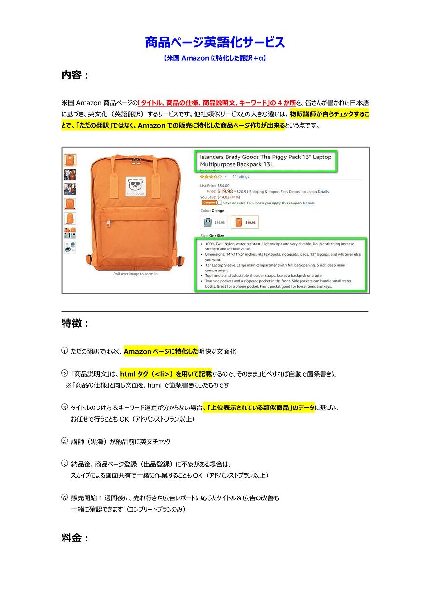 商品ページ作成サービス 02-1.png
