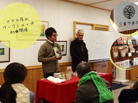 三富今昔村でのワークショップ開催!