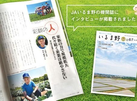 JAいるま野の機関誌でささら屋代表の中村勝雄のインタビューが掲載されました
