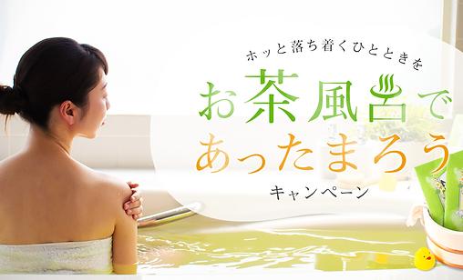 入浴剤キャンペーン.png