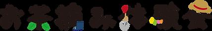 体験会ロゴ.png