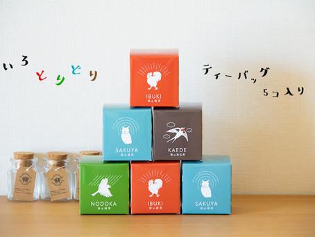 新商品ラインナップ情報 ~ティーバッグキューブ いろとりどり~