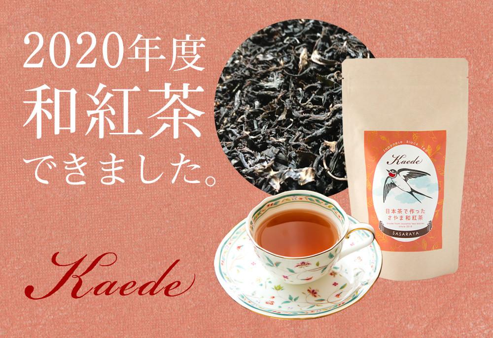 2020年和紅茶