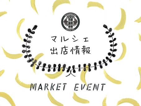 マルシェ出店情報まとめ(2019年11月~12月)
