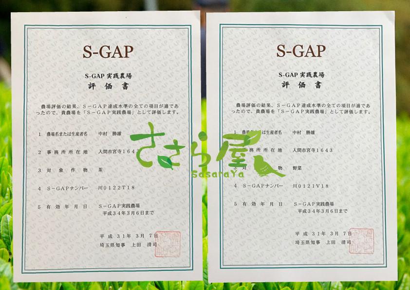 ささら屋 S-GAP認証取得証明書
