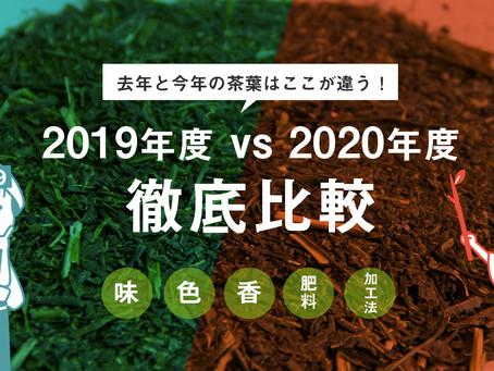 2019年度茶と2020年度茶について