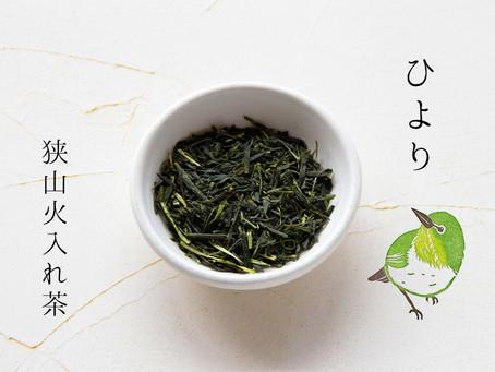 2021年度 お茶の個性のお話 ~ひより編~