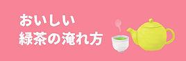 お茶の淹れ方.jpg