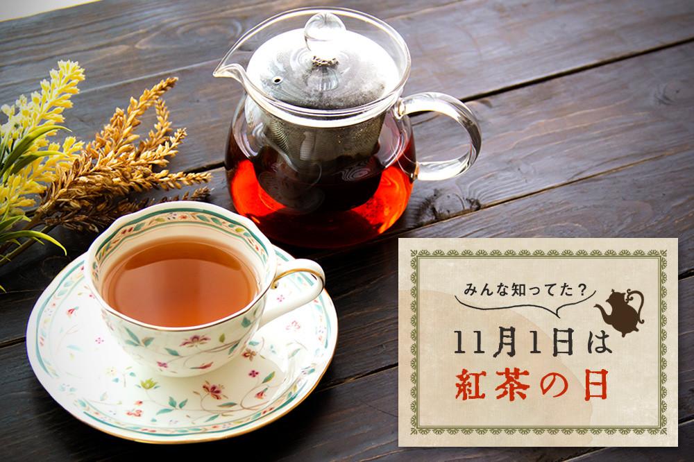 11月1日は紅茶の日