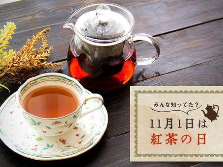 <11/1までの期間限定>和紅茶お値引きキャンペーン開催決定!