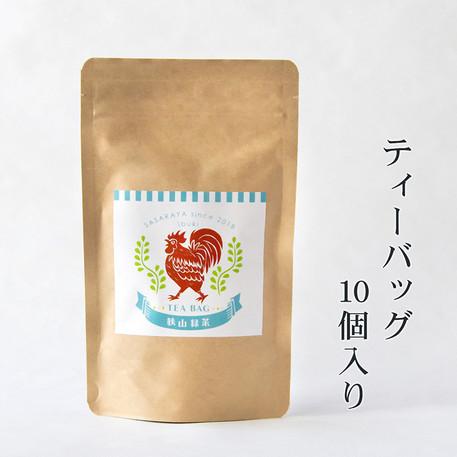 狭山茶いぶき ティーバッグ(10個パック)