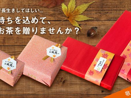 大切なおじいちゃん・おばあちゃんにお茶をプレゼントしませんか?