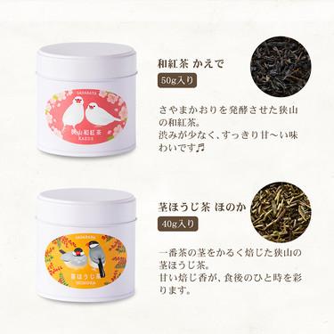 お茶缶ギフト『ブンチョウ缶』