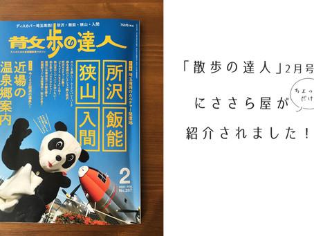雑誌『散歩の達人』に狭山茶農家 ささら屋が掲載されました