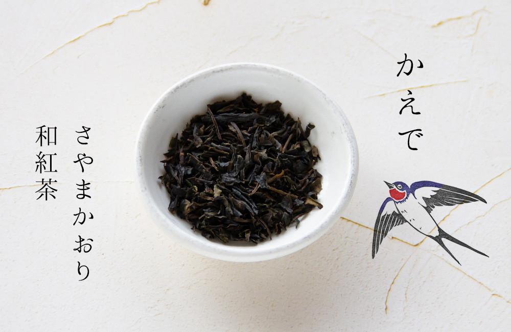 和紅茶かえで茶葉