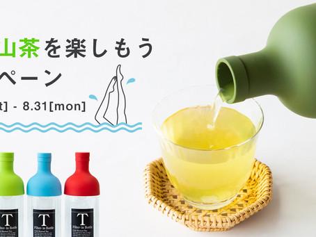 夏も狭山茶を楽しもうキャンペーン開催決定!
