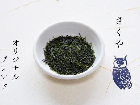 2021年度 お茶の個性のお話 ~さくや編~