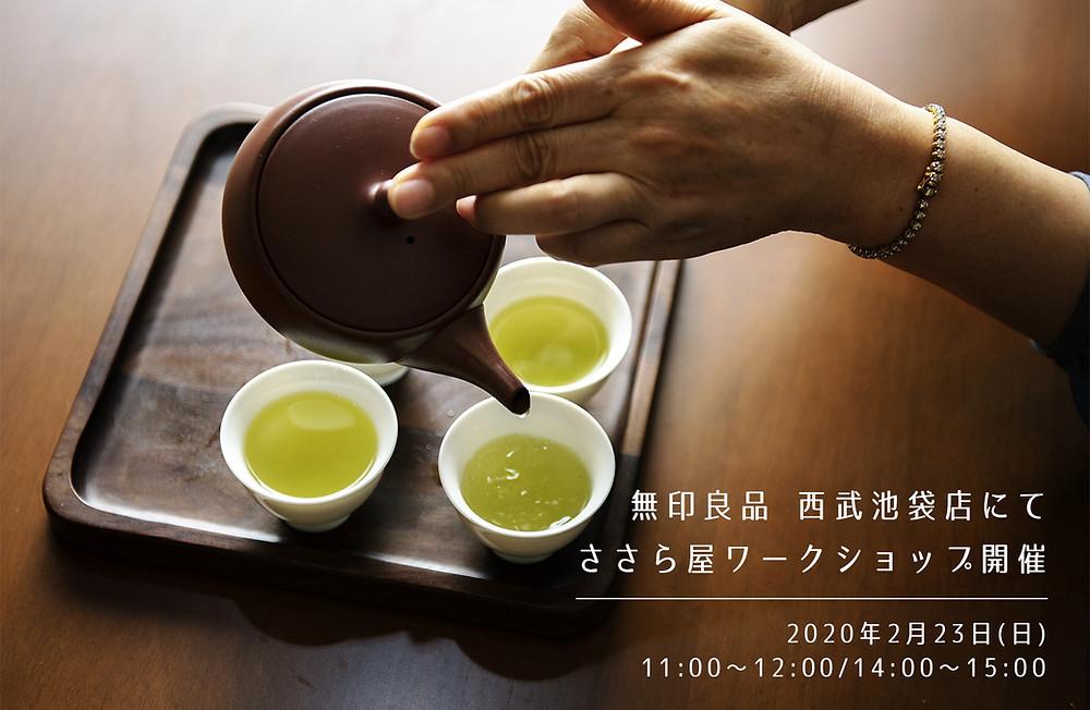 狭山茶 ワークショップ