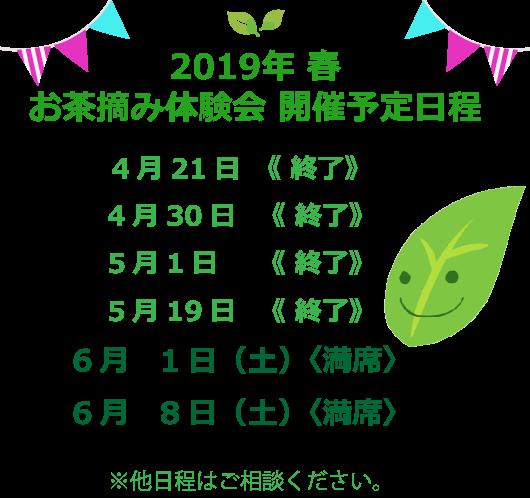 2019年春のお茶摘み体験会日程
