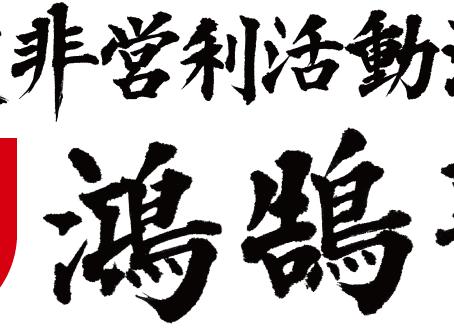 特定非営利活動法人『鴻鵠塾(こうこくじゅく)』との年間プロジェクト始動