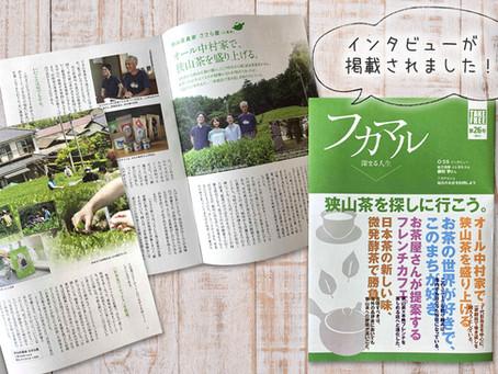 フリーペーパー フカマルのお茶特集にインタビューが掲載されました!