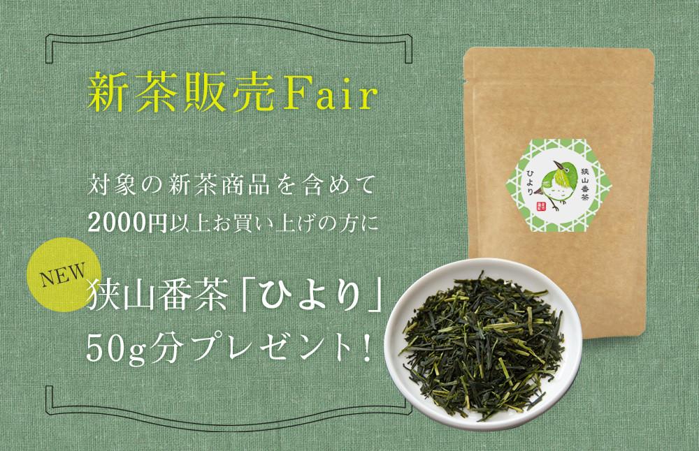 新茶販売フェア