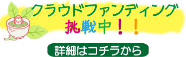 クラウドファンディング挑戦中!!