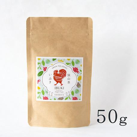 狭山茶 いぶき(50gクラフトパッケージ)