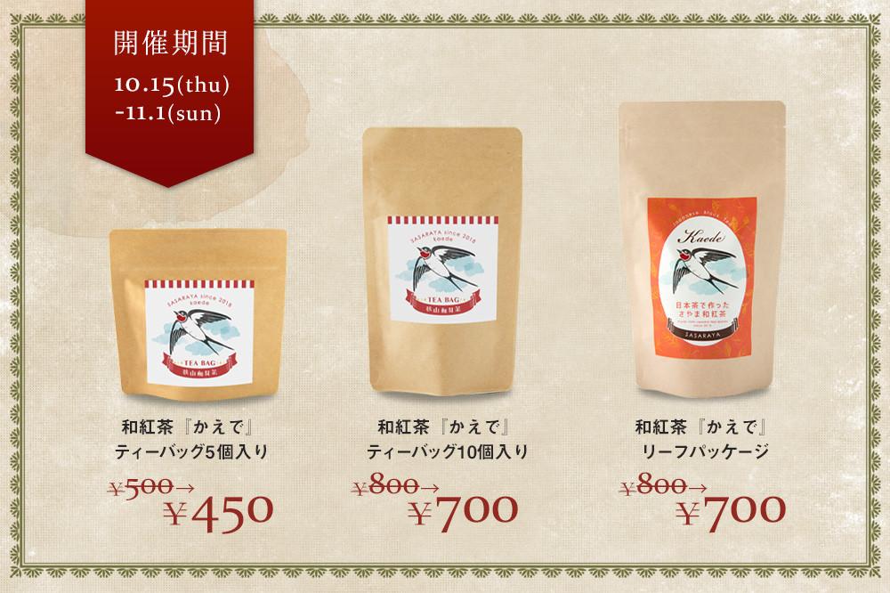 和紅茶の値引き後価格
