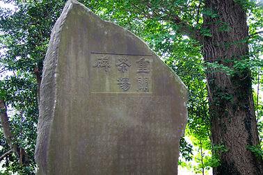 狭山茶の石碑