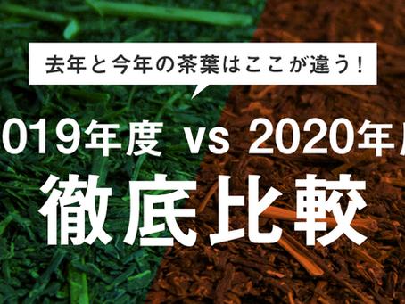 2021年度 お茶の個性のお話